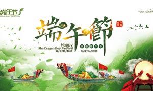 端午节粽飘香海报模板PSD源文件