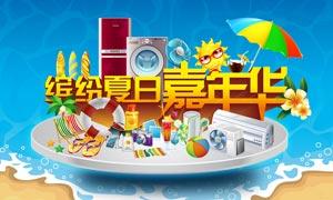 夏日嘉年华宣传单设计PSD源文件