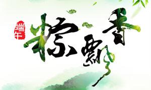 端午粽飘香活动海报模板PSD素材