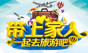 夏季旅游海报宣传单设计PSD源文件