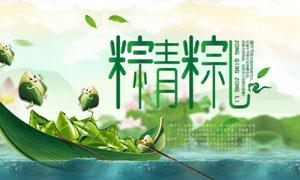 粽情粽礼端午节活动海报PSD素材