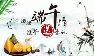 中国风端午节活动海报模板PSD素材