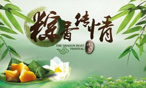 端午节商场粽子海报设计PSD素材