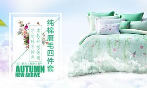 纯棉四件套活动海报设计PSD源文件