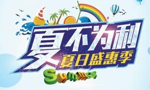 夏日盛惠季活动海报PSD源文件
