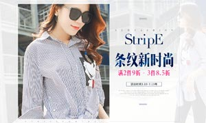 淘宝时尚女装海报设计模板PSD源文件