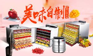 淘宝水果烘干机活动海报设计PSD素材