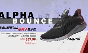 阿迪达斯跑步鞋全屏海报设计PSD素材