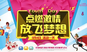放飞梦想青年节活动海报PSD源文件