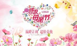 母亲节让利促销海报设计PSD源文件