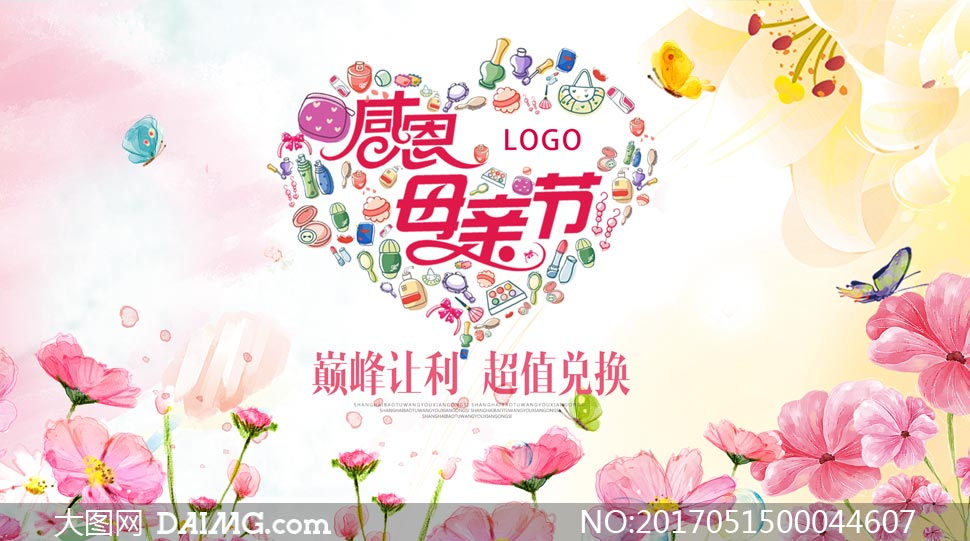手绘花朵母亲节活动母亲节海报节日素材海报设计广告设计模板psd素材