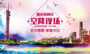网红活动海报设计PSD源文件