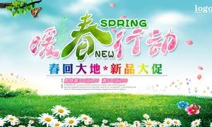 暖春行动活动海报设计PSD源文件