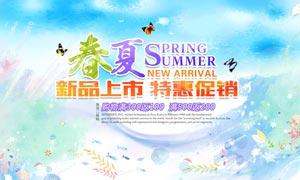 春夏新品上市特惠促销海报PSD素材