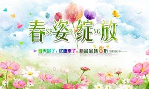 春姿绽放春季活动海报设计PSD素材