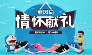 淘宝童鞋新风尚海报设计PSD源文件