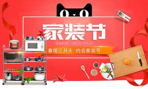 淘宝春季家装节海报设计PSD素材
