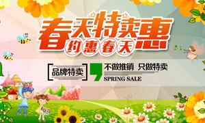 春季品牌特卖惠海报设计PSD素材
