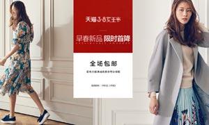 天猫时尚女装妇女节海报设计PSD素材