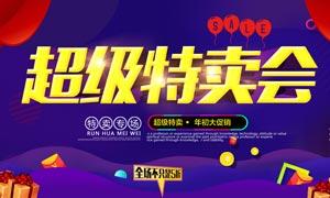 超级特卖会活动海报设计PSD源文件
