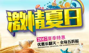 激情夏日商场促销海报设计PSD素材