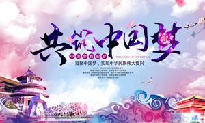 共筑中国梦宣传海报设计PSD源文件
