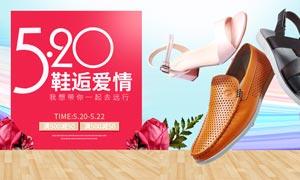 淘宝男鞋520活动海报设计PSD素材