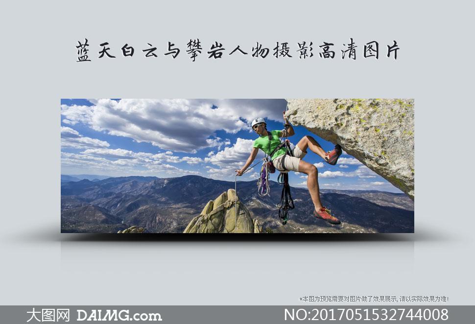 词: 高清大图图片素材摄影自然风景风光天空蓝天山峰攀岩极限运动人物