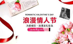 浪漫情人节淘宝海报设计PSD源文件