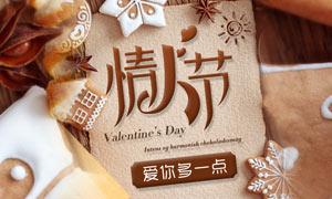 淘宝情人节巧克力海报设计PSD素材