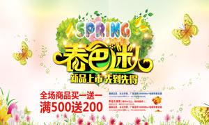春色迷人商场促销海报设计PSD素材