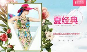 天猫夏季女装海报设计PSD分层素材