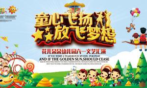 61儿童节文艺汇演宣传海报PSD模板