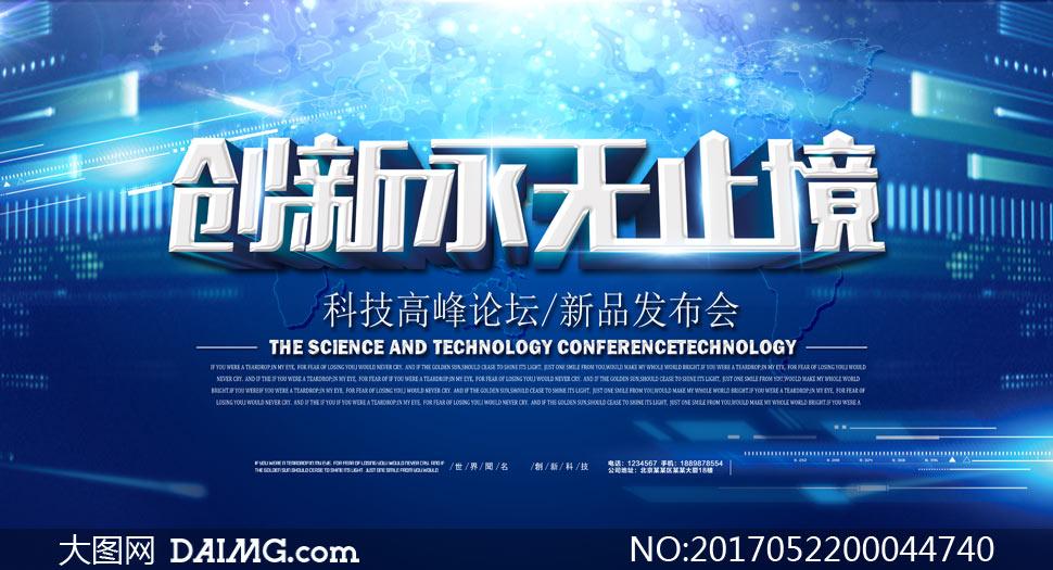创新科技论坛宣传海报设计psd素材