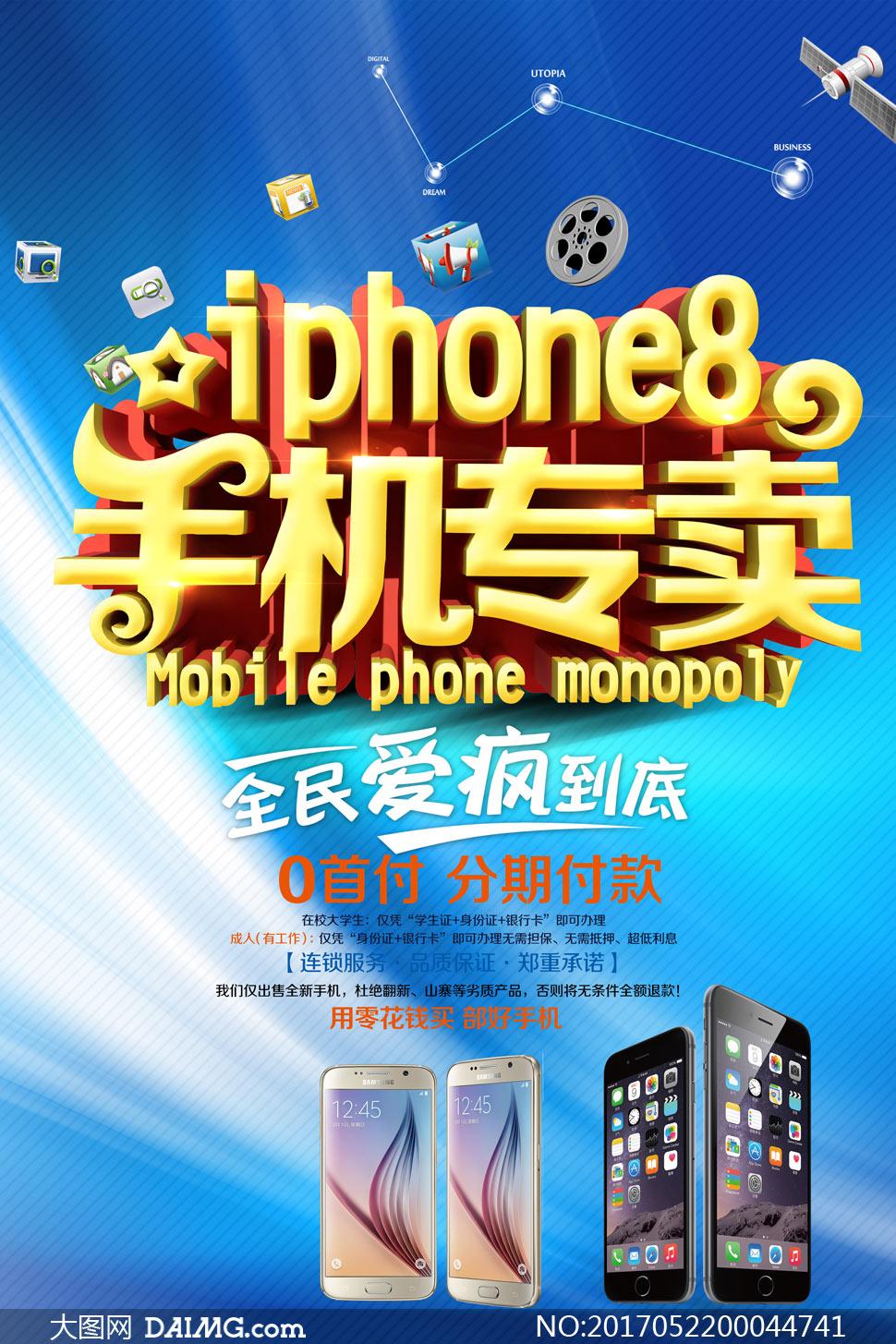 手机专卖店宣传海报设计psd素材