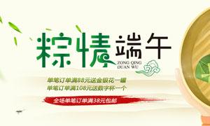 淘宝端午节粽子活动海报PSD源文件