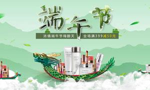 端午节化妆品活动海报设计PSD素材