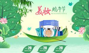 淘宝化妆品端午节专题模板PSD素材