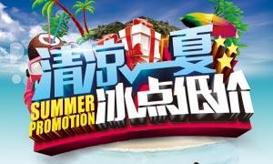 夏季低价促销海报设计PSD模板