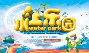 夏季水上乐园宣传海报设计PSD素材