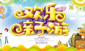 欢乐亲子游活动海报设计PSD素材