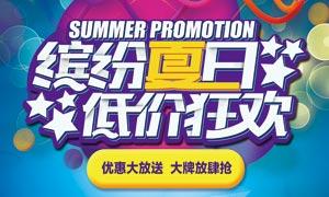 夏日狂欢惠活动海报PSD源文件