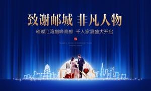 房地产家宴宣传海报设计PSD素材