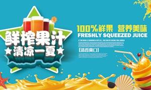 夏季鲜榨果汁宣传海报设计PSD素材