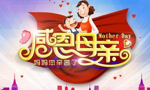 感恩母亲节活动海报设计PSD分层模板