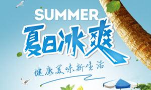 夏季饮料果汁活动海报设计PSD素材