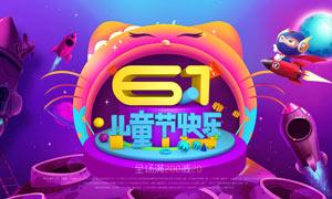 61儿童节快乐卡通主题海报PSD素材