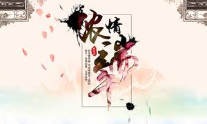 中国风浓情端午海报设计PSD源文件