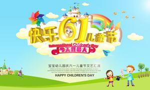 61儿童节文艺汇演宣传海报模板