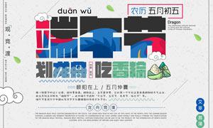 中国风端午节传统海报设计PSD素材